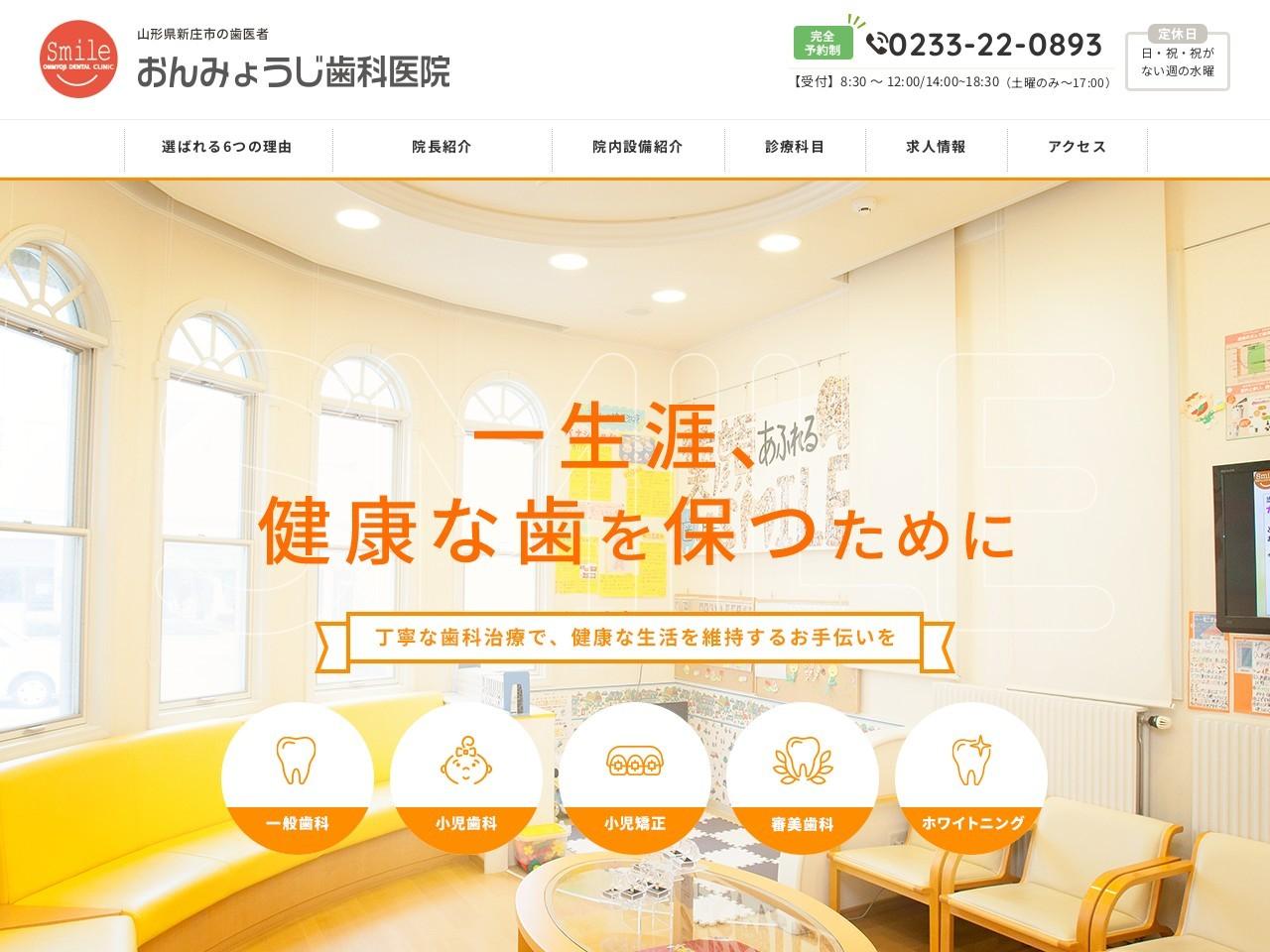 おんみょうじ歯科医院 (山形県新庄市)