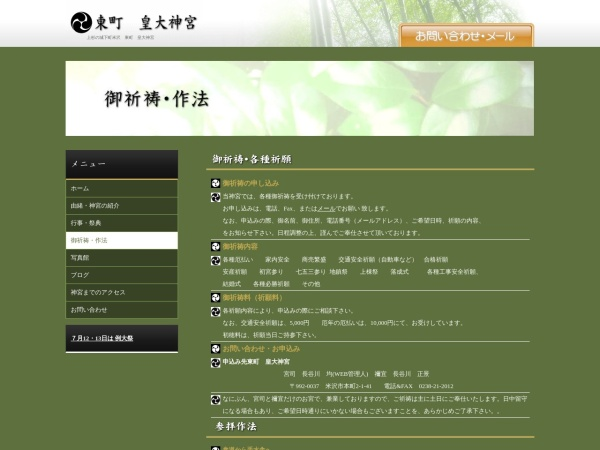 Screenshot of www.omn.ne.jp
