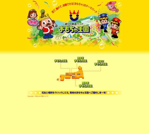 http://www.omochaoukoku.co.jp/