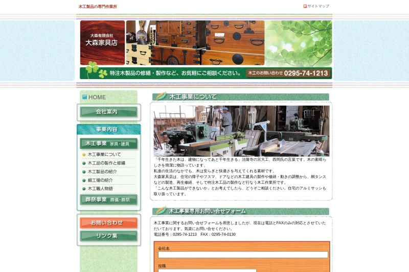 Screenshot of www.omori-company.com