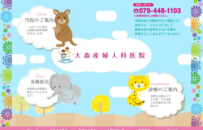 Screenshot of www.omori-gy.or.jp