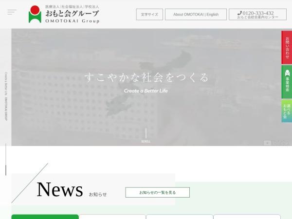 http://www.omotokai.or.jp