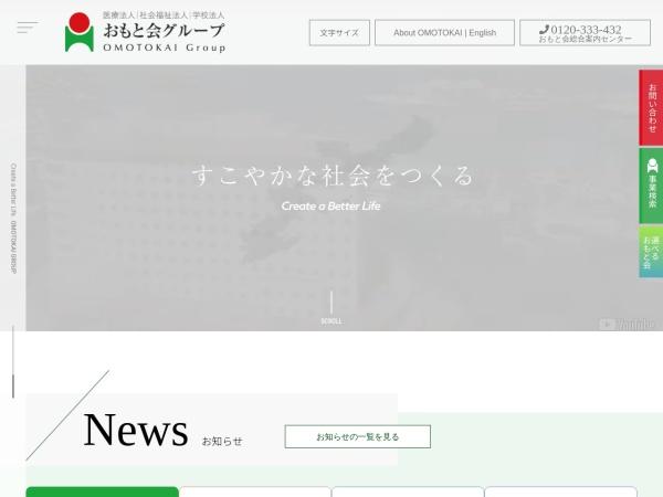 Screenshot of www.omotokai.or.jp
