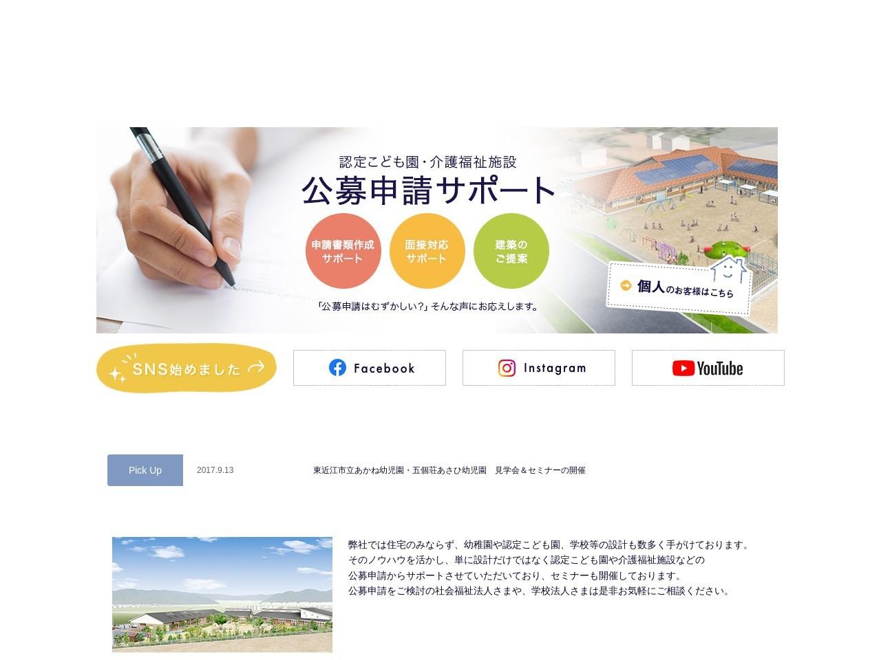 株式会社大村建築設計事務所