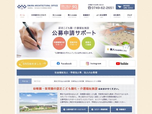 Screenshot of www.omura-ao.com