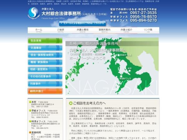Screenshot of www.omura-law.jp