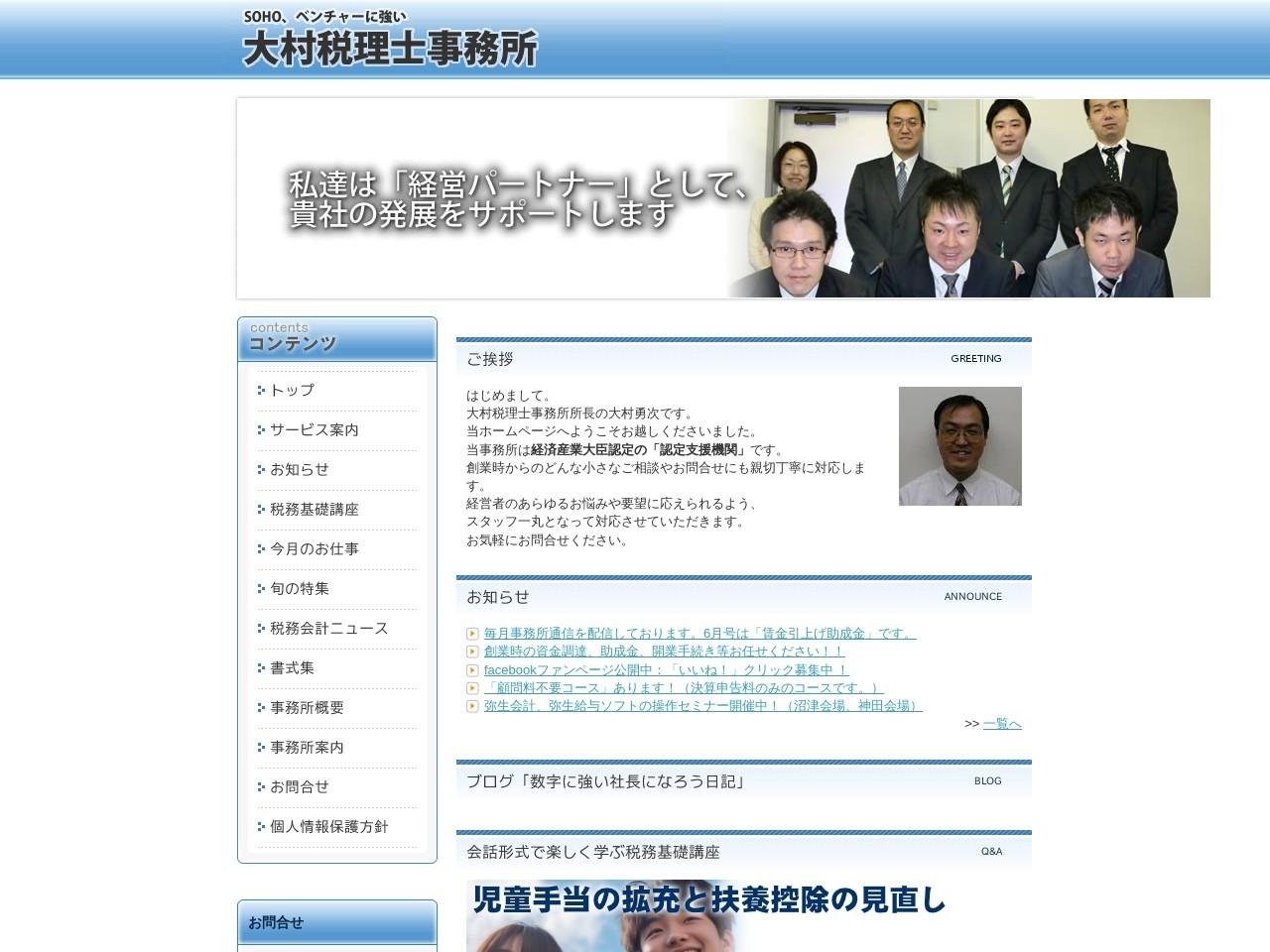 大村勇次税理士事務所