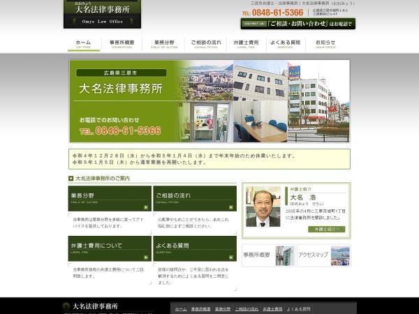 http://www.omyo.jp/