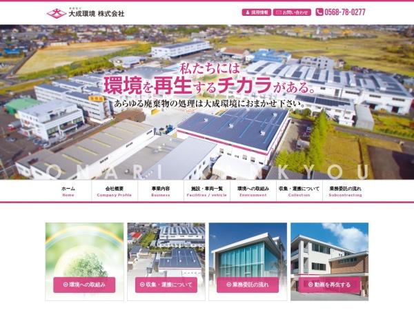 Screenshot of www.onari-kankyou.com