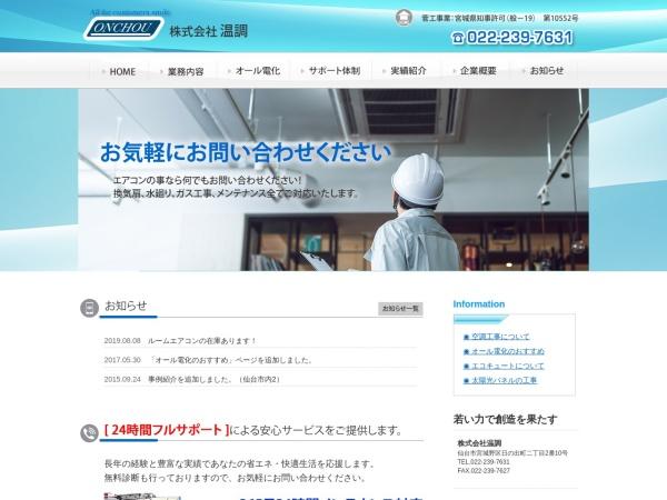 http://www.onchou.jp/