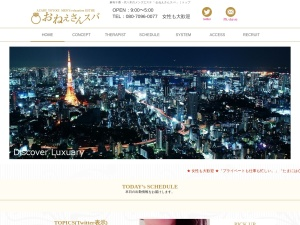 Screenshot of www.oneisan-spa.com