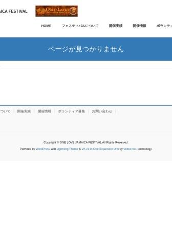 Screenshot of www.onelovejamaicafestival.jp