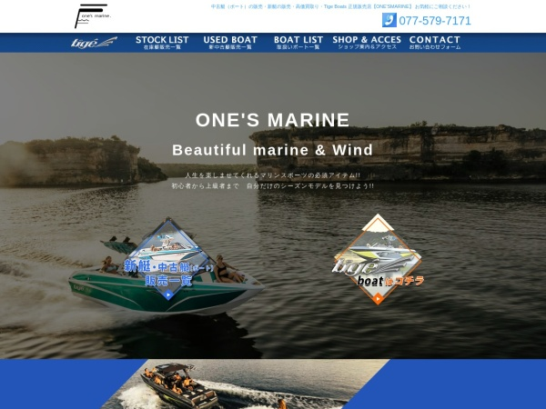 Screenshot of www.ones-marine.jp