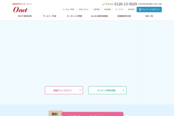 Screenshot of www.onet.co.jp