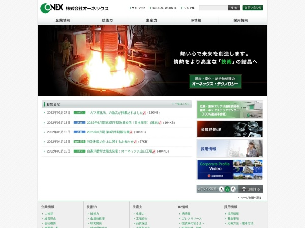 Screenshot of www.onex.co.jp