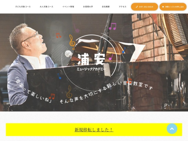 http://www.ongaku-urayasu.com/