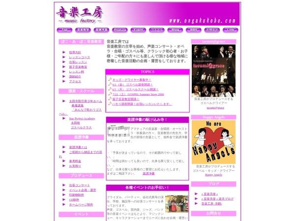 http://www.ongakukobo.com/index.html