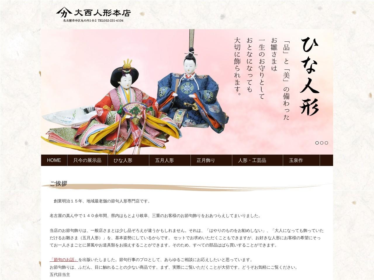 大西人形本店 名古屋市中区丸の内 トップページ