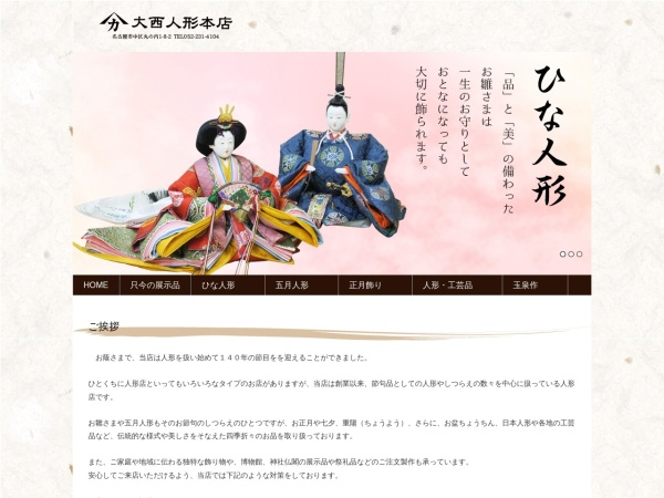 Screenshot of www.onishi-doll.jp