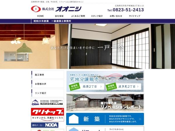 http://www.onishi-kure.com/
