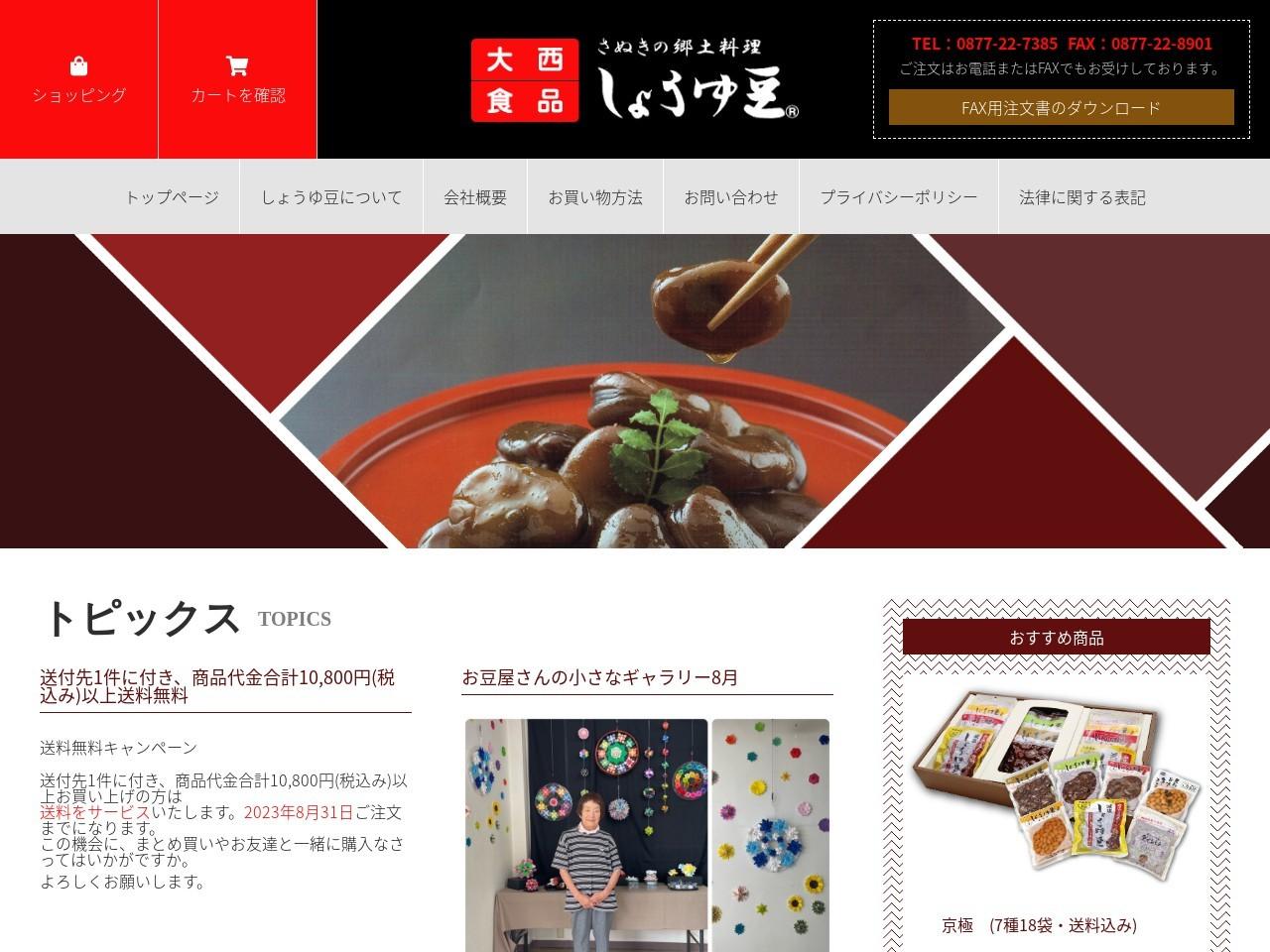 大西食品株式会社|お土産・ご贈答・日々の食卓に、讃岐(香川県)の郷土料理「しょうゆ豆」をどうぞ。