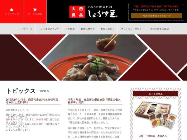 Screenshot of www.onisi.co.jp