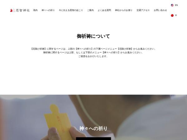 http://www.onji.or.jp/04.html