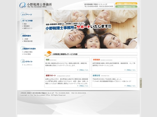 Screenshot of www.ono-zeirishi.com