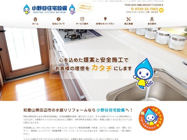 Screenshot of www.onojyu.jp