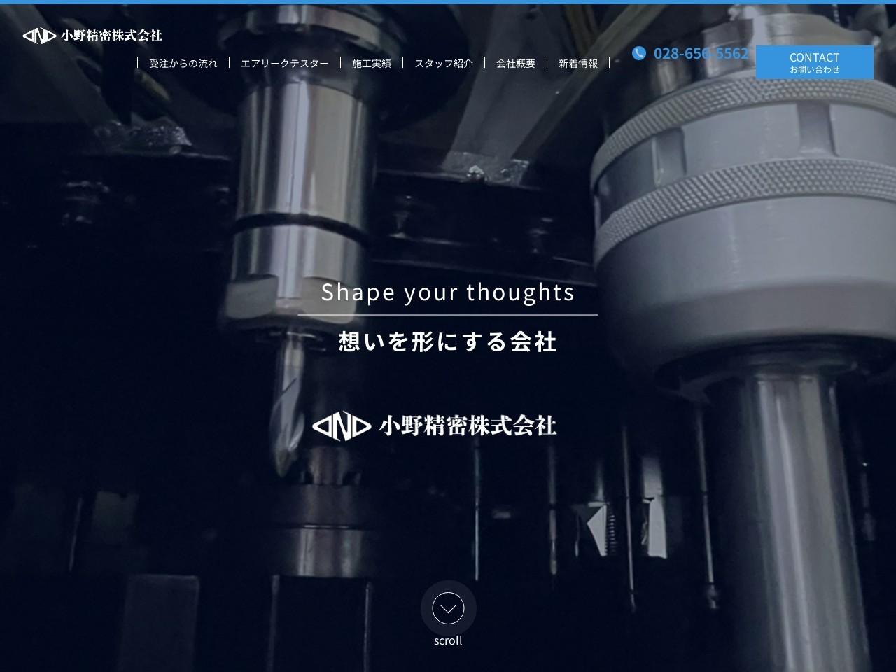 小野精密株式会社