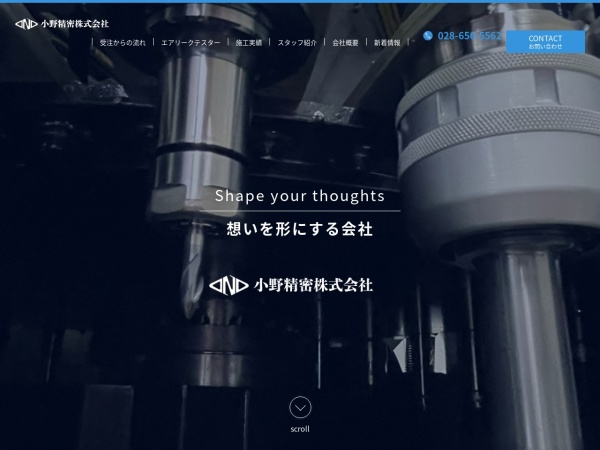Screenshot of www.onoseimitsu.co.jp