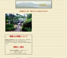 Screenshot of www.ontake-7-gyouba.com