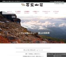 Screenshot of www.ontake-ishimuro.com