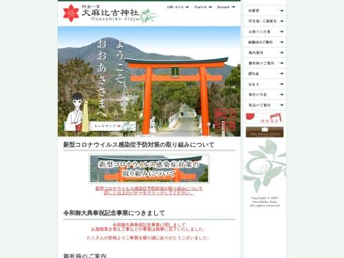 http://www.ooasahikojinja.jp/
