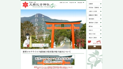 Screenshot of www.ooasahikojinja.jp