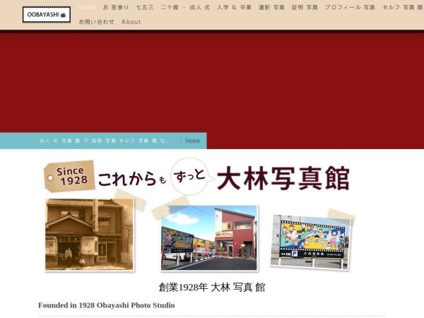 Screenshot of www.oobayashi-photo-mito.com