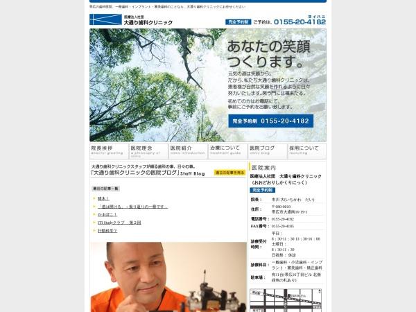 Screenshot of www.oodori-dc.jp