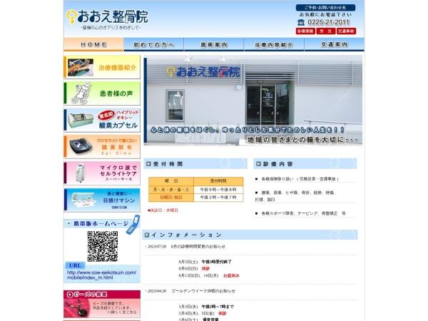 http://www.ooe-seikotsuin.com/