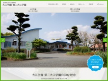 Screenshot of www.ooegakuen.jp