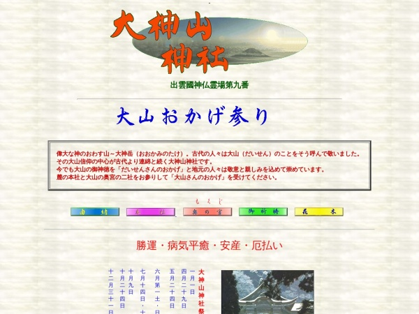 Screenshot of www.oogamiyama.or.jp