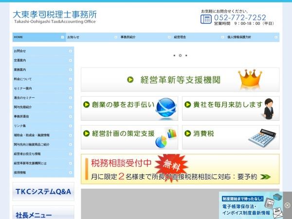 Screenshot of www.oohigashi.com