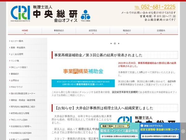 Screenshot of www.ooikaikei.jp