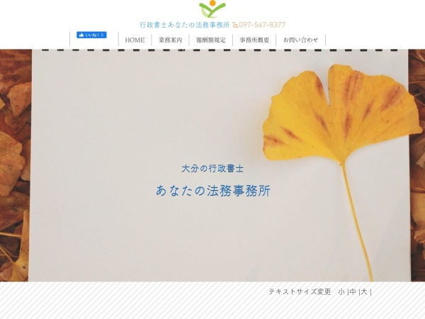Screenshot of www.ooita-fujisawa.net