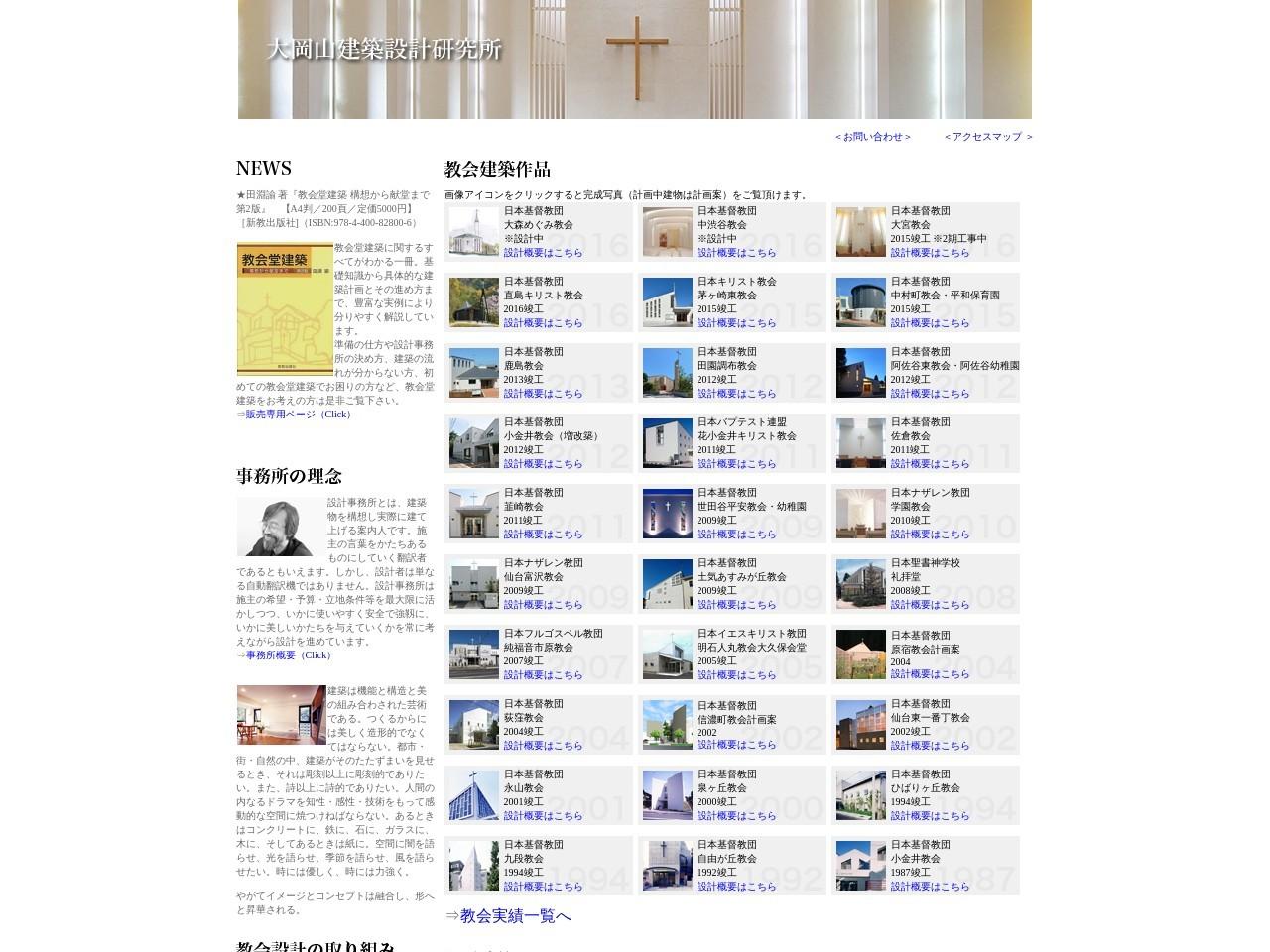 大岡山建築設計研究所