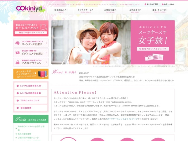 Screenshot of www.ookiniya.jp