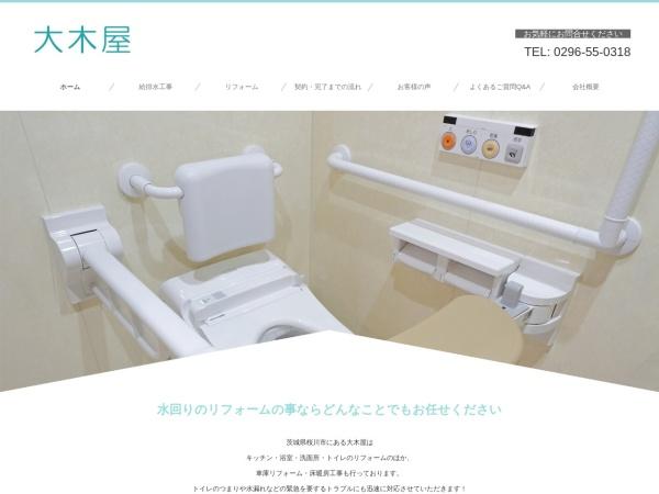 Screenshot of www.ookiya.net