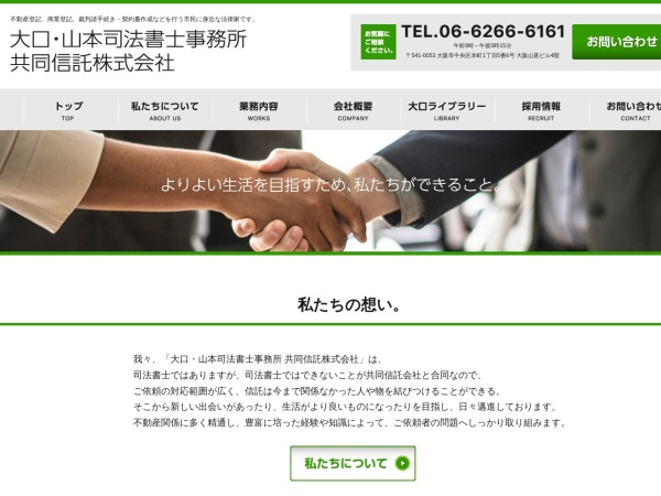 Screenshot of www.ookuchi-step21.jp