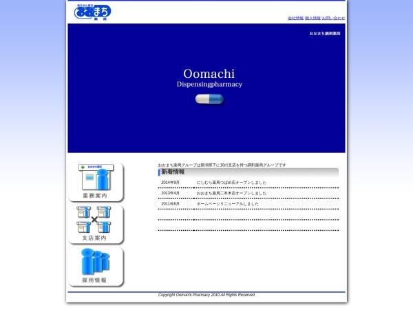 Screenshot of www.oomati-4193.co.jp