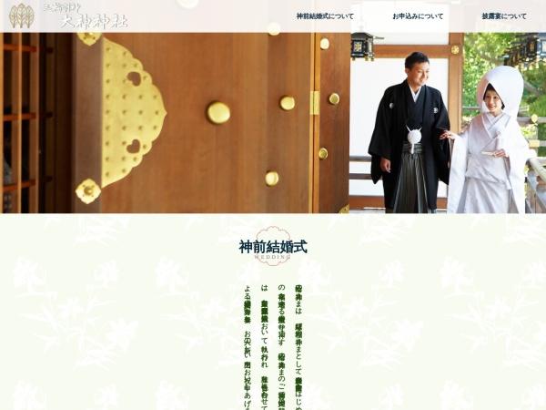http://www.oomiwa.or.jp/frame/f08-3.html