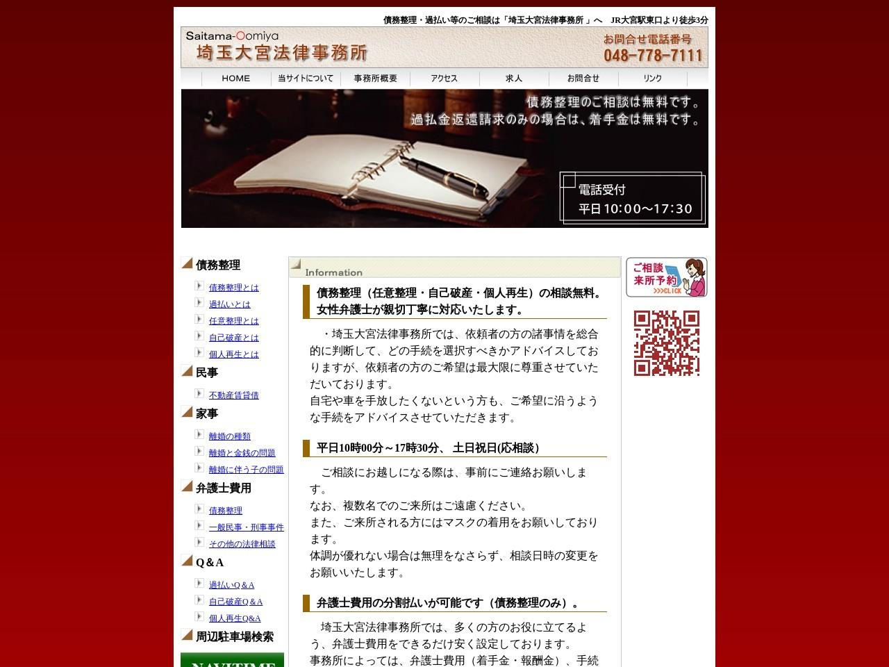 埼玉大宮法律事務所